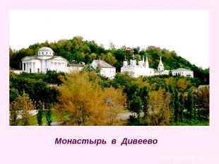 Монастырь в Дивеево