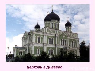 Церковь в Дивеево
