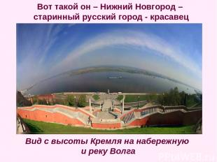 Вид с высоты Кремля на набережную и реку Волга Вот такой он – Нижний Новгород –
