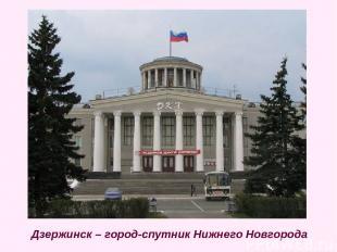 Дзержинск – город-спутник Нижнего Новгорода