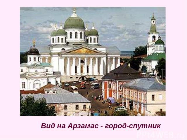 Вид на Арзамас - город-спутник