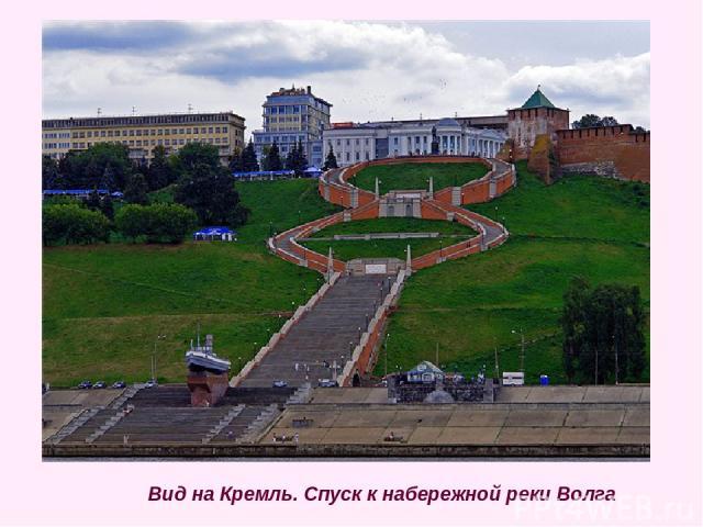 Вид на Кремль. Спуск к набережной реки Волга