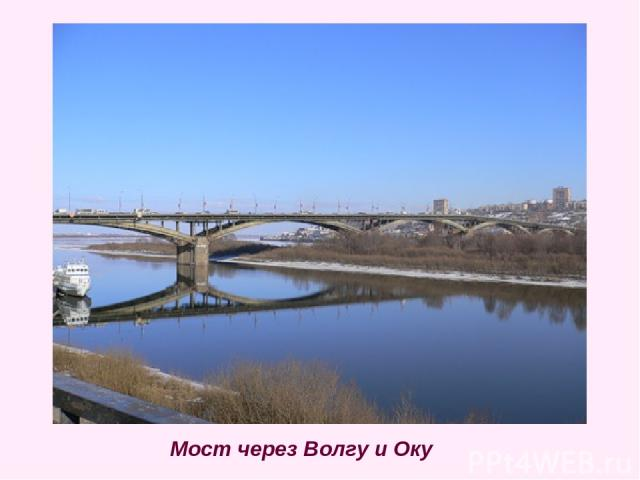 Мост через Волгу и Оку