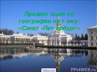Презентация по географии на тему: «Санкт-Петербург» Выполнила: Крылова Екатерина