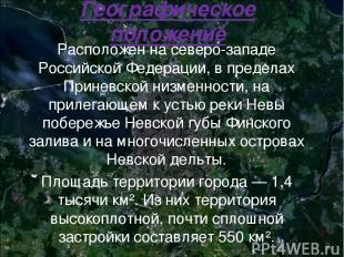 Географическое положение Расположен на северо-западе Российской Федерации, в пре