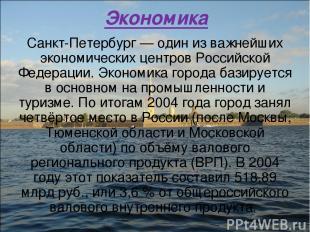Экономика Санкт-Петербург — один из важнейших экономических центров Российской Ф
