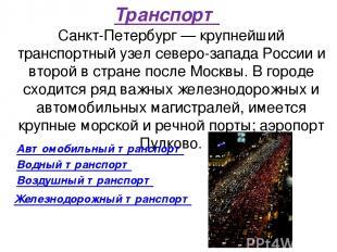 Транспорт Санкт-Петербург — крупнейший транспортный узел северо-запада России и