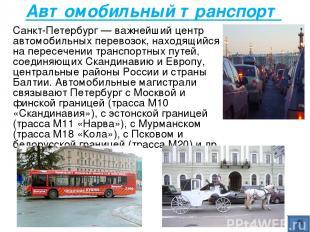 Автомобильный транспорт Санкт-Петербург — важнейший центр автомобильных перевозо