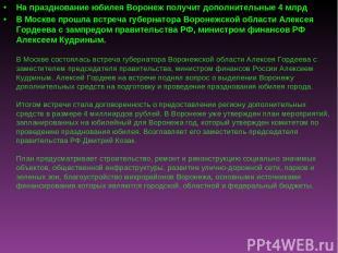 На празднование юбилея Воронеж получит дополнительные 4 млрд В Москве прошла вст