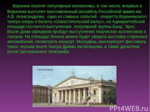 Воронеж посетят популярные коллективы, в том числе, впервые в Воронеже выступит