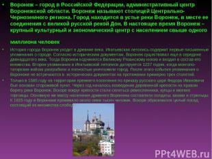 Воронеж – город в Российской Федерации, административный центр Воронежской облас