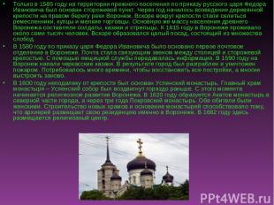 Только в 1585 году на территории прежнего поселения по приказу русского царя Фед