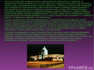 После отъезда царя промышленная и духовная жизнь Воронежа не замирает, а продолж