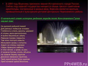 В 1990 году Воронежу присвоено звание Исторического города России. Сейчас под ох