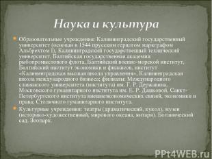 Образовательные учреждения: Калининградский государственный университет (основан