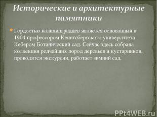 Гордостью калининградцев является основанный в 1904 профессором Кенигсбергского