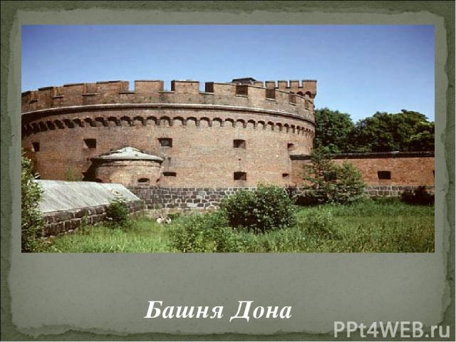 Башня Дона