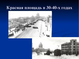 Красная площадь в 30-40-х годах