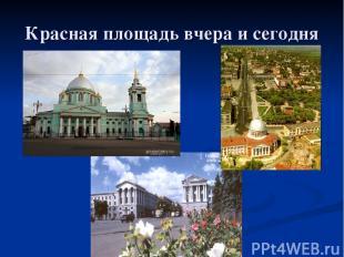 Красная площадь вчера и сегодня