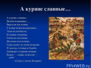 А куряне славные… А куряне славные - Витязи исправные:… Выросли как воины, С кон