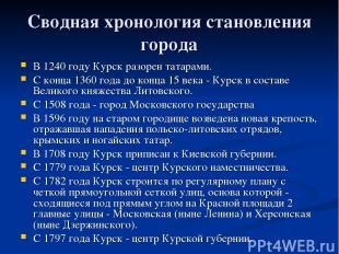 Сводная хронология становления города В 1240 году Курск разорен татарами. С конц