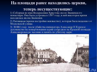 На площади ранее находились церкви, теперь несуществующие: 1) Соборная во имя Во