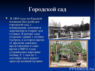 Городской сад В 1869 году на Красной площади был разведен городской сад, с площа