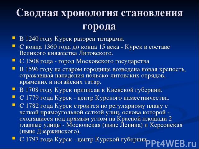 Сводная хронология становления города В 1240 году Курск разорен татарами. С конца 1360 года до конца 15 века - Курск в составе Великого княжества Литовского. С 1508 года - город Московского государства В 1596 году на старом городище возведена новая …