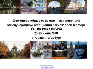 Ежегодное общее собрание и конференция Международной ассоциации регуляторов в сф
