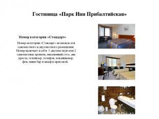 Гостиница «Парк Инн Прибалтийская» Номер категории «Стандарт» Номер категории «С