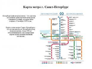 Карта метро г. Санкт-Петербург Петербургский метрополитен - это система подземно