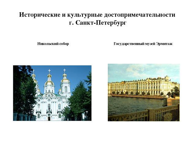 Исторические и культурные достопримечательности г. Санкт-Петербург Никольский собор Государственный музей Эрмитаж
