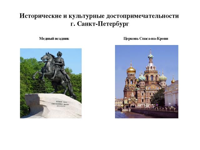 Исторические и культурные достопримечательности г. Санкт-Петербург Медный всадник Церковь Спаса-на-Крови