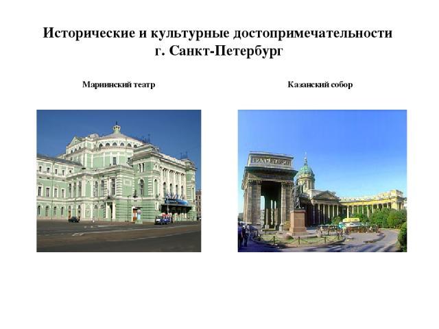 Исторические и культурные достопримечательности г. Санкт-Петербург Мариинский театр Казанский собор