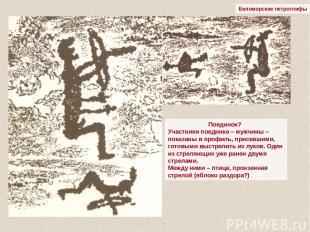 Беломорские петроглифы Поединок? Участники поединка – мужчины – показаны в профи