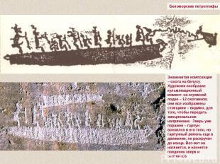 Беломорские петроглифы Знаменитая композиция – охота на белуху. Художник изобраз