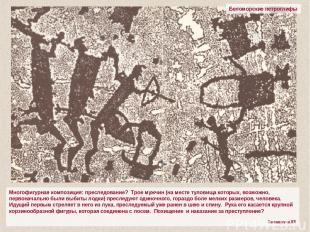 Беломорские петроглифы Многофигурная композиция: преследование? Трое мужчин (на