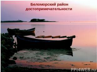 Беломорский район достопримечательности