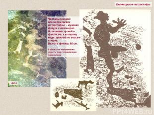 Беломорские петроглифы Чертовы Следки : бес беломорских петроглифов – мужская фи