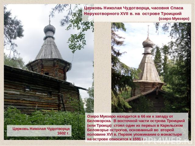 Озеро Муезеро находится в 66 км к западу от Беломорска. В восточной части острова Троицкий (или Троица) стоял один из первых в Карельском Беломорье острогов, основанный во второй половине XVI в. Первое упоминание о монастыре на острове относится к 1…