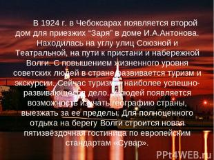 """В 1924 г. в Чебоксарах появляется второй дом для приезжих """"Заря"""" в доме И.А.Анто"""