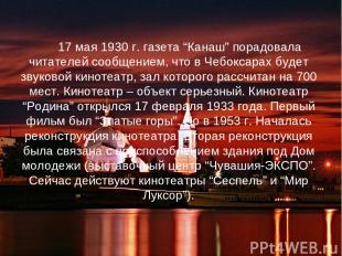 """17 мая 1930 г. газета """"Канаш"""" порадовала читателей сообщением, что в Чебоксарах"""