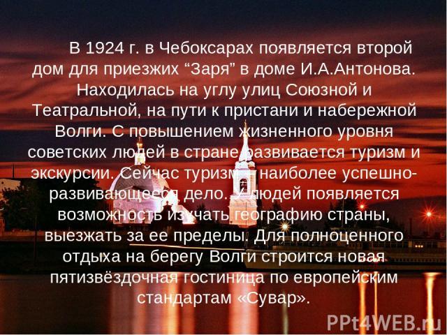 """В 1924 г. в Чебоксарах появляется второй дом для приезжих """"Заря"""" в доме И.А.Антонова. Находилась на углу улиц Союзной и Театральной, на пути к пристани и набережной Волги. С повышением жизненного уровня советских людей в стране развивается туризм и …"""
