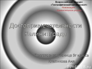 Всероссийский конкурс «Географический калейдоскоп» Номинация: «Удивительное рядо