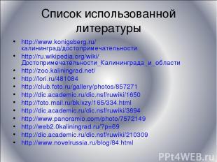 Список использованной литературы http://www.konigsberg.ru/калининград/достоприме