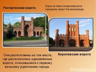 Они расположены на том месте, где располагались одноимённые ворота, относившиеся
