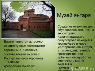 Музей янтаря Башня является историко- архитектурным памятником середины XIX стол