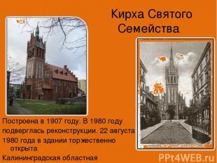 Кирха Святого Семейства Построена в 1907 году. В 1980 году подверглась реконстру