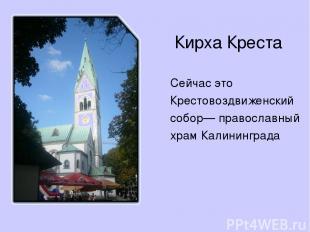 Кирха Креста Сейчас это Крестовоздвиженский собор— православный храм Калининград