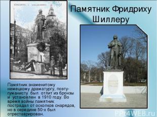 Памятник Фридриху Шиллеру Памятник знаменитому немецкому драматургу, поэту-гуман